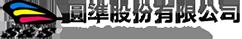圓準股份有限公司