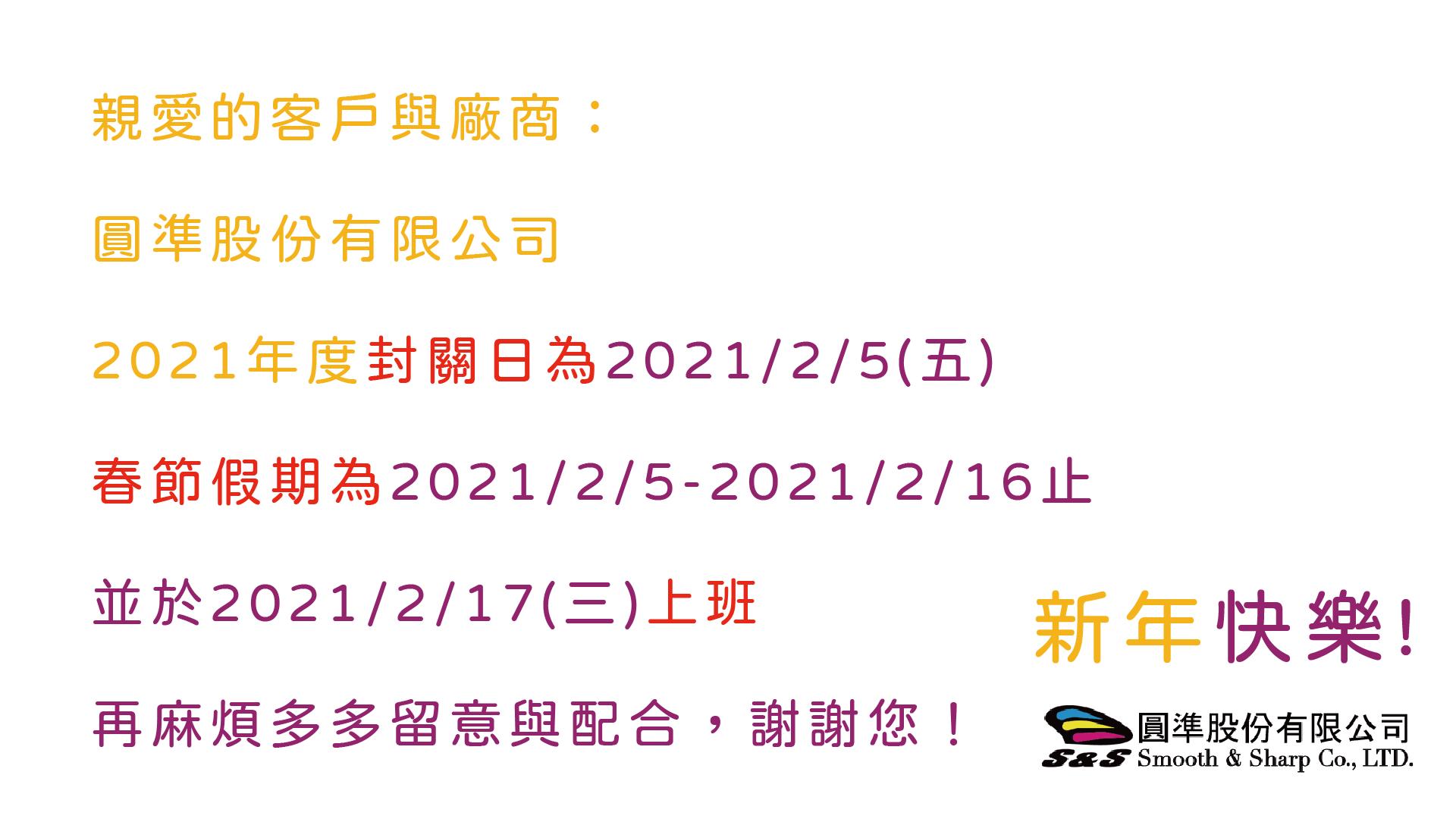 圓準股份有限公司封關日與新年假期